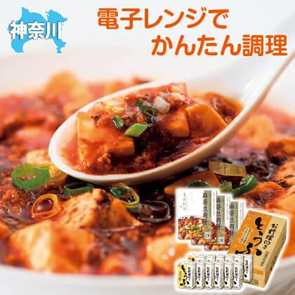 森永お料理向きとうふ×重慶飯店 麻婆豆腐醤「かんたん麻婆豆腐セット」