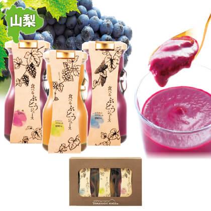 食べるジュース 3本セット(ぶどう3種)