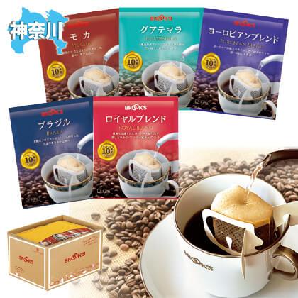 ドリップコーヒー5種セット
