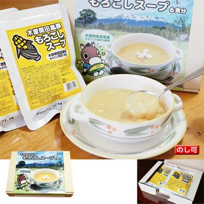 木曽開田高原もろこしスープ6食