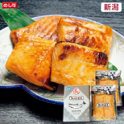 鮭の味噌漬(8切入)