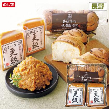 信州味噌蔵セット