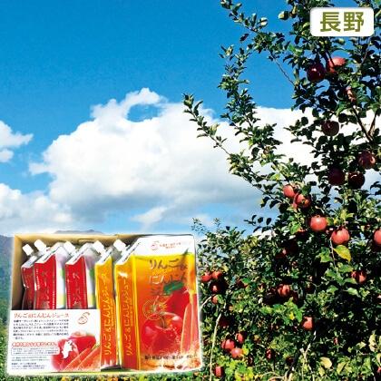 林檎ジュース・りんご&にんじんジュースセット