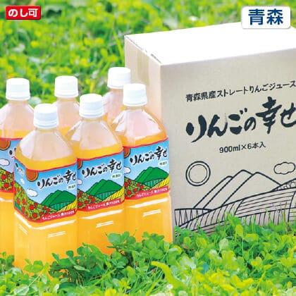 りんごジュース「りんごの幸せ」