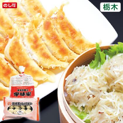 宇味家スタミナ餃子・しゅうまいセット