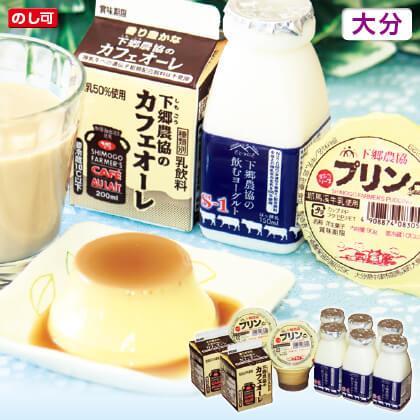 下郷農協の乳製品詰合せ