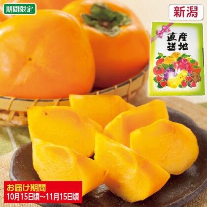 新潟の種なし柿