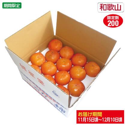 家庭用富有柿 7.5kg