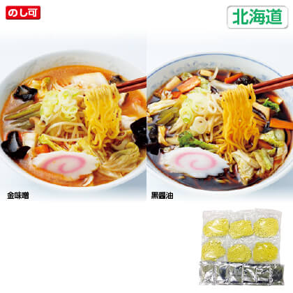 札幌西山ラーメン「金味噌・黒醤油」 6食入 通年用
