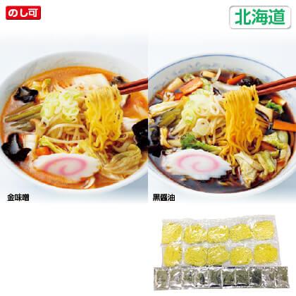 札幌西山ラーメン「金味噌・黒醤油」 10食入 通年用
