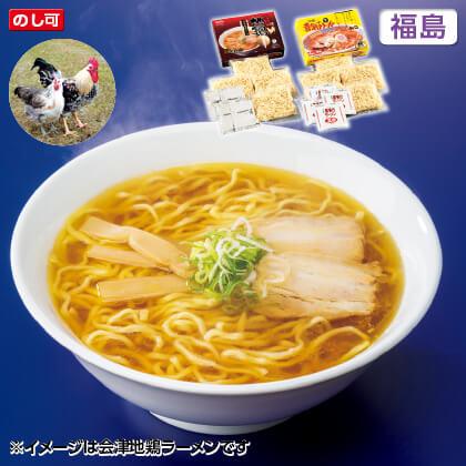 喜多方ラーメン・会津地鶏ラーメンセット 通年用