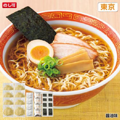 林家木久蔵ラーメン(8食入)通年用