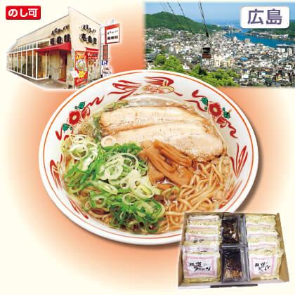 尾道ラーメン壱番館10食入 通年用
