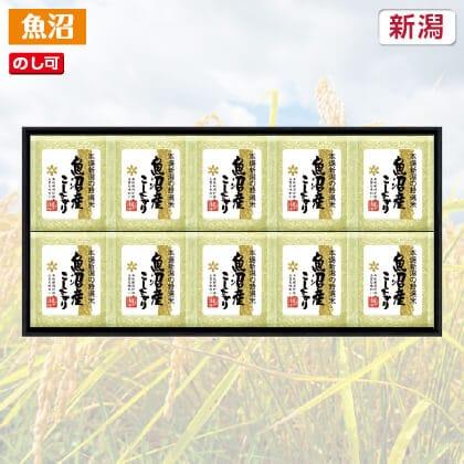 魚沼コシヒカリ300g×10 2019年産米14
