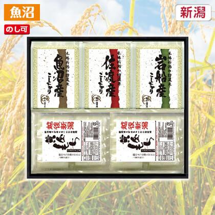 新潟県特産品詰合せ 餅と2019年産米