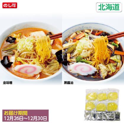 札幌西山ラーメン「金味噌・黒醤油」 6食入 年越し用