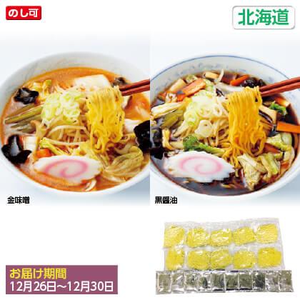 札幌西山ラーメン「金味噌・黒醤油」 10食入 年越し用