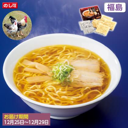 会津地鶏ラーメン(4食入)年越し用