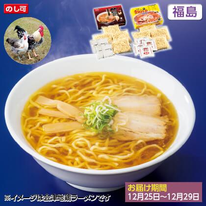 喜多方ラーメン・会津地鶏ラーメンセット 年越し用