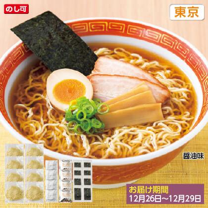 林家木久蔵ラーメン(8食入)年越し用