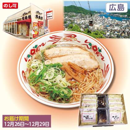 尾道ラーメン壱番館10食入 年越し用