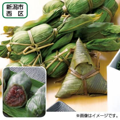 <岡本屋>笹だんご(つぶあん20個)、ちまき10個
