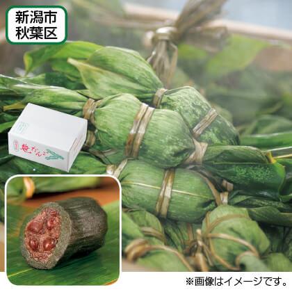 <森林>笹だんご(つぶあん20個)