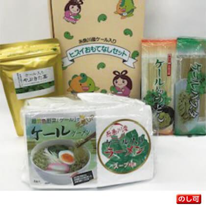 糸魚川産ケール入り食品セット