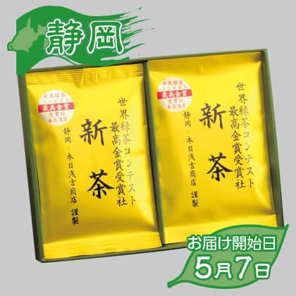 最高金賞受賞社の新茶A