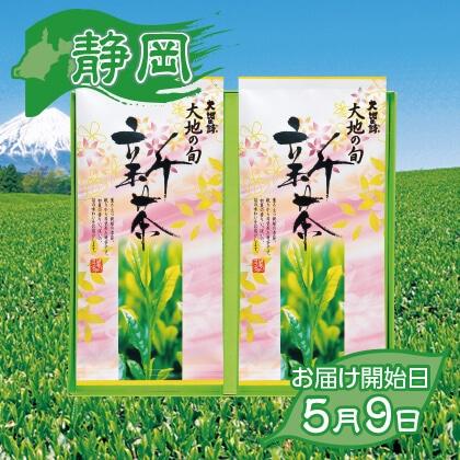 牧之原産新茶2袋箱入