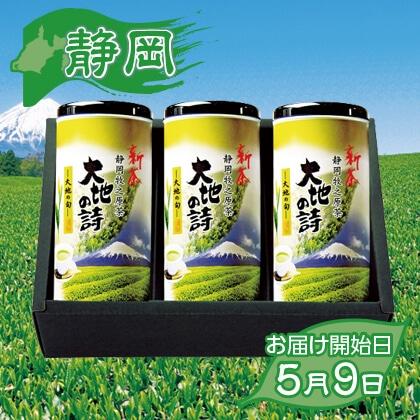 牧之原産新茶3本箱入