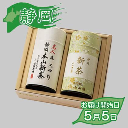 静岡・小山園の新茶詰合せ