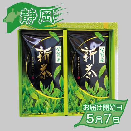 東海道金谷宿「八十八夜新茶」A