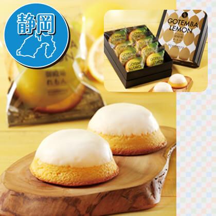 御殿場レモンケーキ