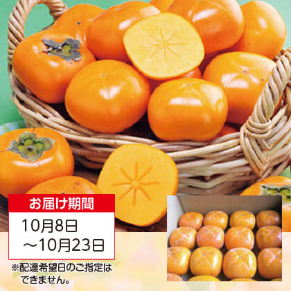 平核無柿(ひらたねなしがき)