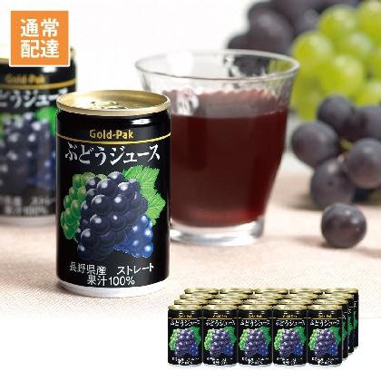 長野県産ぶどうジュース ストレート