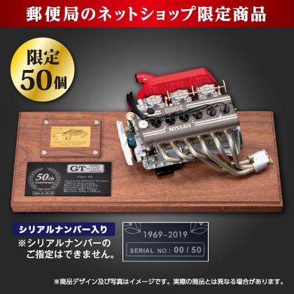 GT−R 50周年記念 純金プレート S20型エンジンモデル(1:6 scale)付