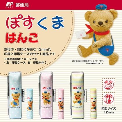 ぽすくま はんこ ピンク ぽすくま  (A)