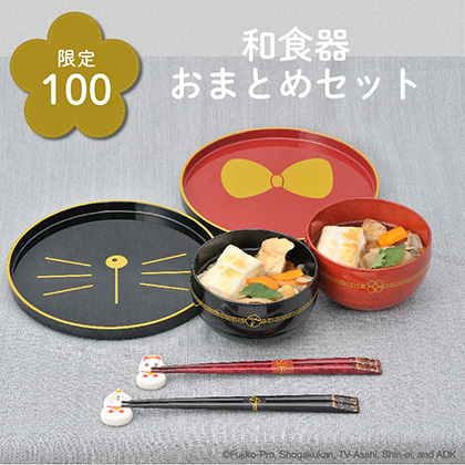 和食器おまとめセット