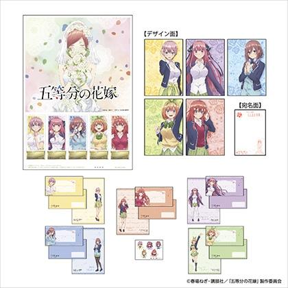 五等分の花嫁オリジナルフレーム切手セット