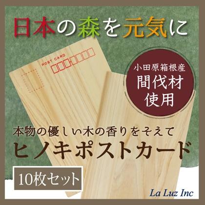 ヒノキ ポストカード 10枚セット