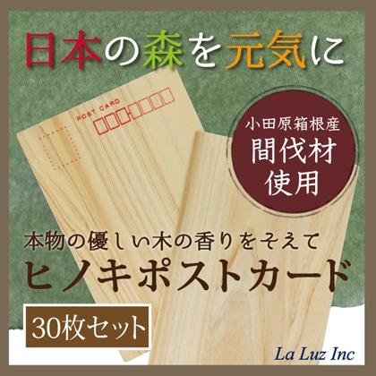 ヒノキ ポストカード 30枚セット