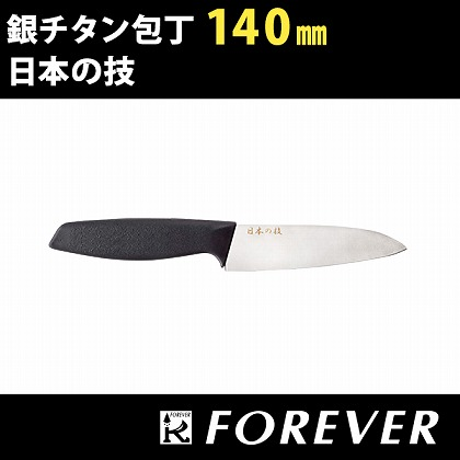 銀チタン包丁140�o 日本の技