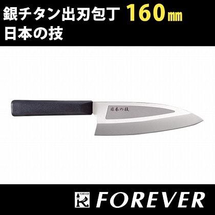 銀チタン出刃包丁160�o 日本の技