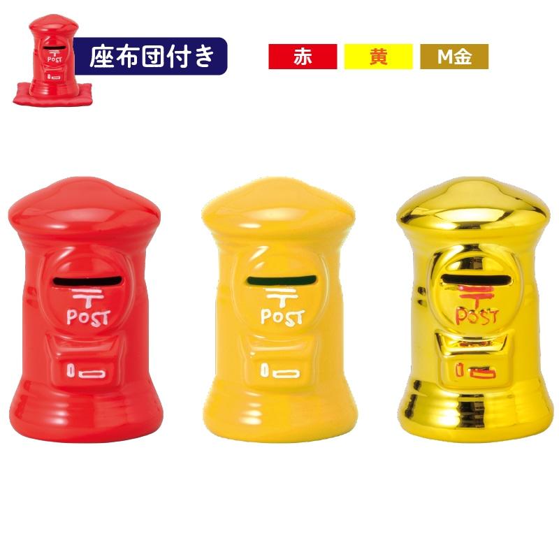 ポスト型貯金箱座布団付き人気カラー3色セット