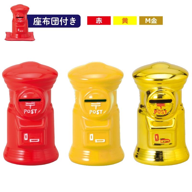 ポスト型貯金箱座布団付き14cm人気カラー3色セット(赤・黄・M金)