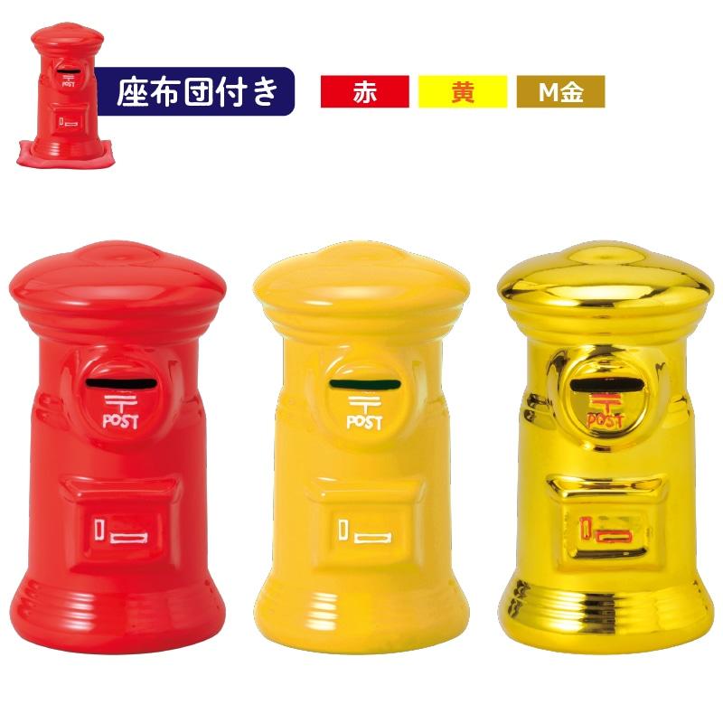 ポスト型貯金箱座布団付き20cm人気カラー3色セット(赤・黄・M金)
