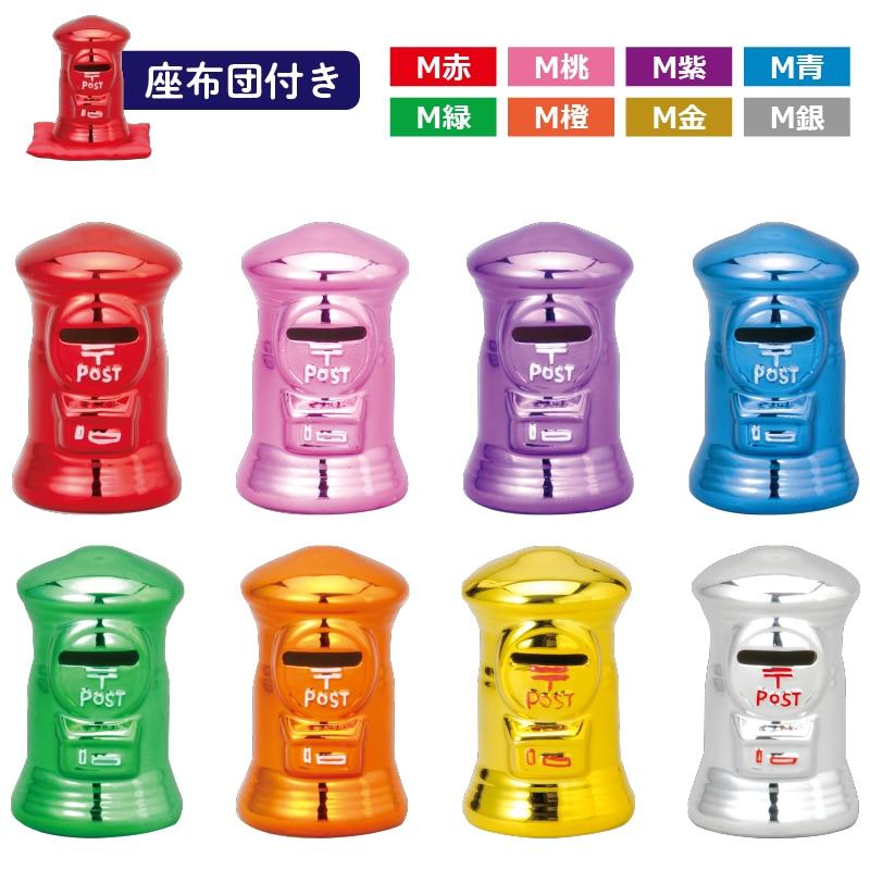 ポスト型貯金箱メタリック8色セット(M金・M銀・M青・M緑・M橙・M桃・M紫・M赤)