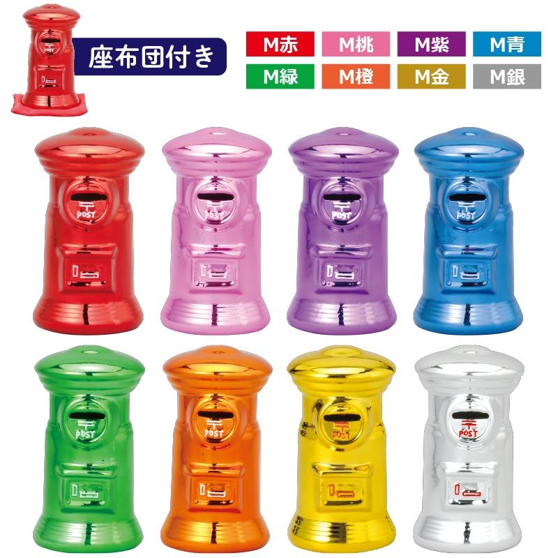 ポスト型貯金箱メタリック8色セット20cm(M金・M銀・M青・M緑・M橙・M桃・M紫・M赤)