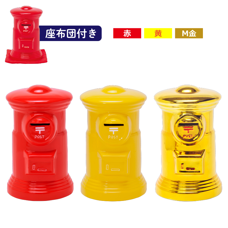 ポスト型貯金箱座布団付き40cm人気カラー3色セット(赤・黄・M金)